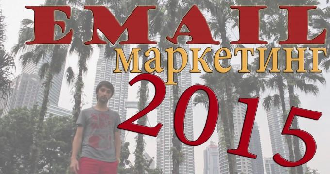 Имеил маркетинг на 2015