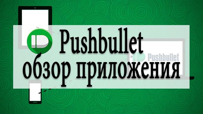 Обзор приложения Pushbullet