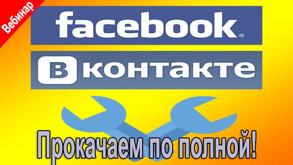 Настройка страниц ВКонтакте и Facebook