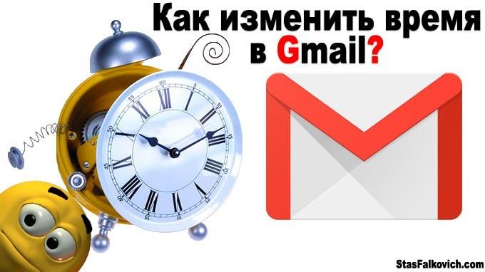 Как изменить время в Gmail