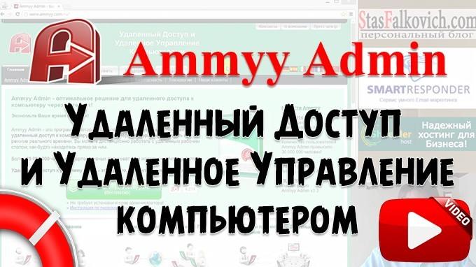 Ammy Admin обзор программы