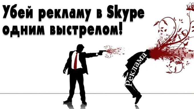 Убрать рекламу из Скайпа
