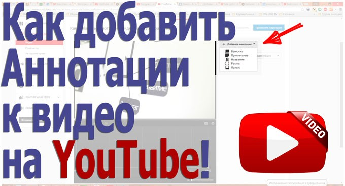 Как добавить Аннотации к видео на Ютуб?