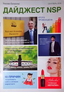 Обложка журнала Дайджест NSP