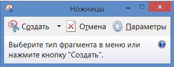 Ножницы от windows 8.1